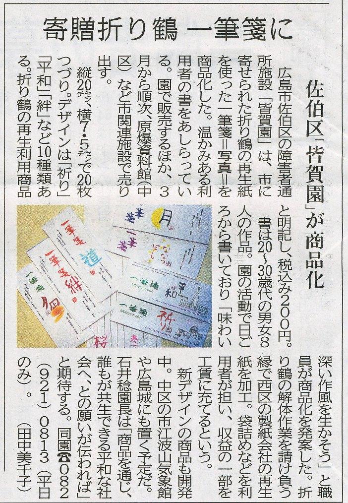 中国新聞H270228